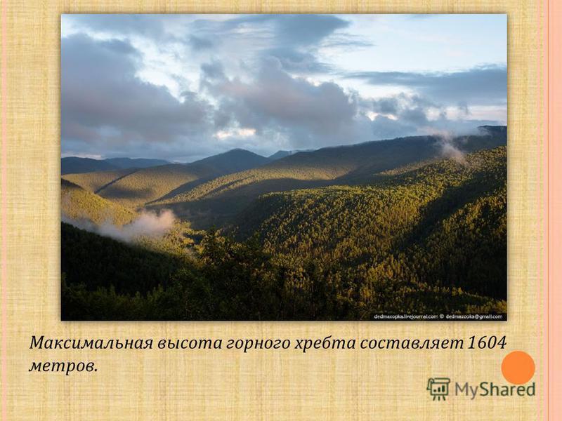 Максимальная высота горного хребта составляет 1604 метров.