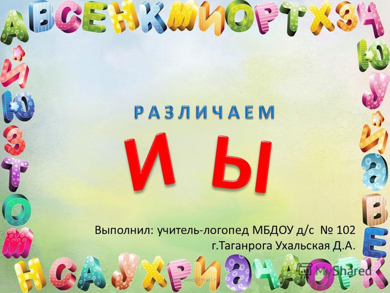 Выполнил: учитель-логопед МБДОУ д/с 102 г.Таганрога Ухальская Д.А. dae_woo@mail.ru