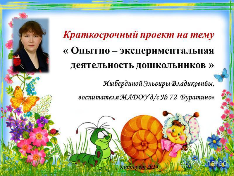 воспитателя МАДОУ д/с 72