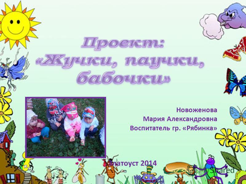 Новоженова Мария Александровна Воспитатель гр. «Рябинка» Златоуст 2014