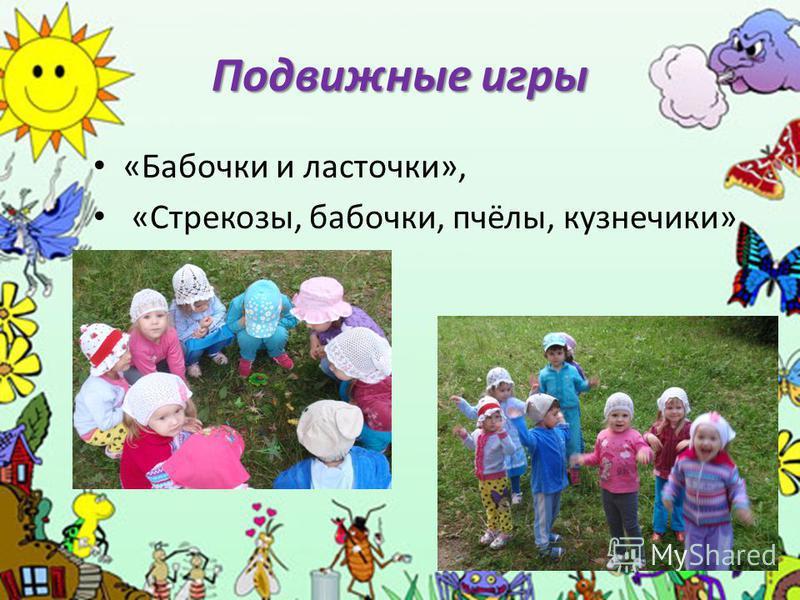 Подвижные игры «Бабочки и ласточки», «Стрекозы, бабочки, пчёлы, кузнечики»