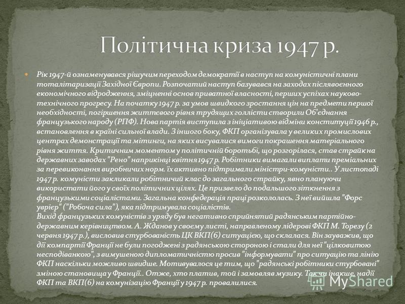 Рік 1947-й ознаменувався рішучим переходом демократії в наступ на комуністичні плани тоталітаризації Західної Європи. Розпочатий наступ базувався на заходах післявоєнного економічного відродження, зміцненні основ приватної власності, перших успіхах н