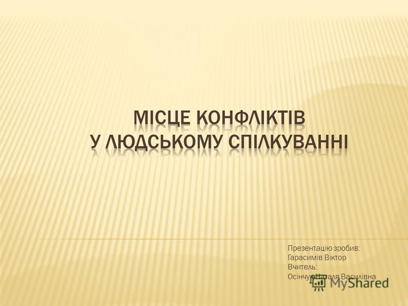 Презентацію зробив: Гарасимів Віктор Вчитель: Осінчук Наталя Василівна