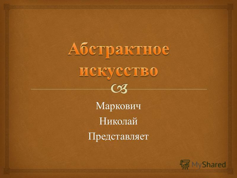 Маркович НиколайПредставляет