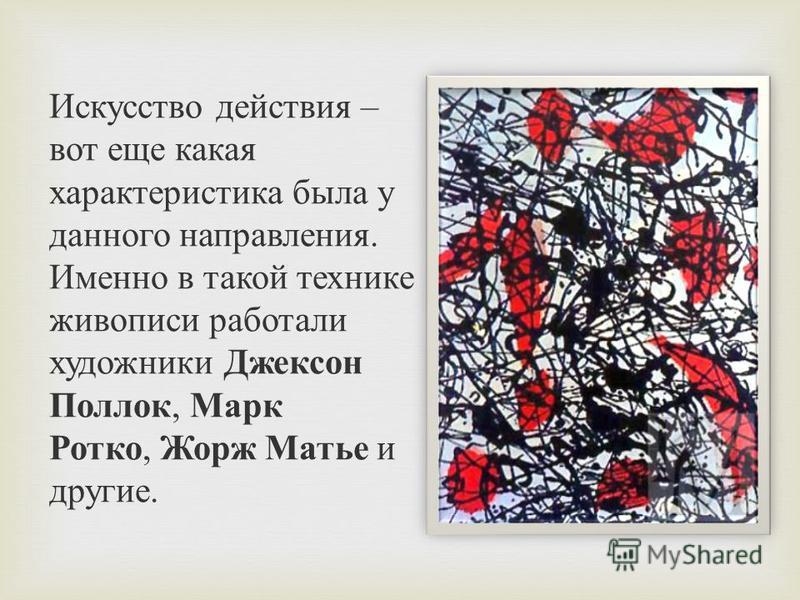 Искусство действия – вот еще какая характеристика была у данного направления. Именно в такой технике живописи работали художники Джексон Поллок, Марк Ротко, Жорж Матье и другие.