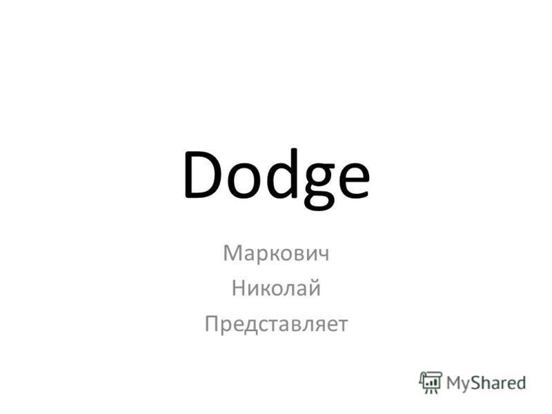 Dodge Маркович Николай Представляет