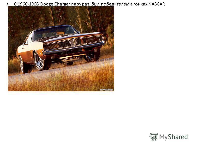 С 1960-1966 Dodge Charger пару раз был победителем в гонках NASCAR Выполнили: Ченцов Серге