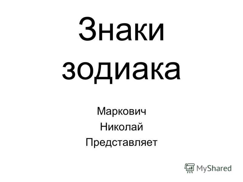 Знаки зодиака Маркович Николай Представляет