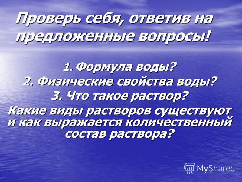 Найди лишнее среди перечисленного и объясни, почему? Река Река Океан Океан Лед Лед Море Море