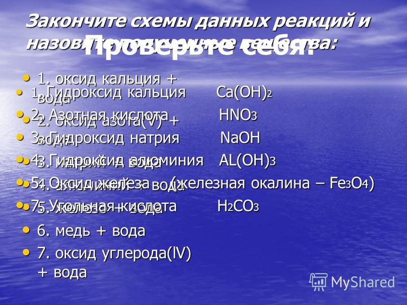 Каковы химические свойства воды? Определить, какой оксид не будет реагировать с водой: оксид натрия, оксид бария, оксид углерода(lV), оксид кремния, оксид фосфора(v)? Определить, какой оксид не будет реагировать с водой: оксид натрия, оксид бария, ок