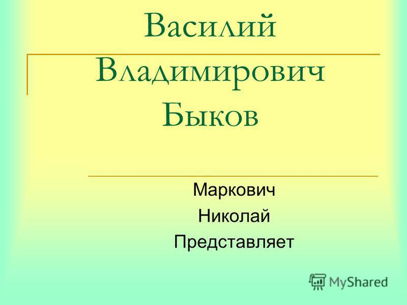Василий Владимирович Быков Маркович Николай Представляет