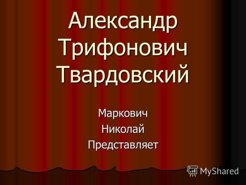 Александр Трифонович Твардовский Маркович НиколайПредставляет