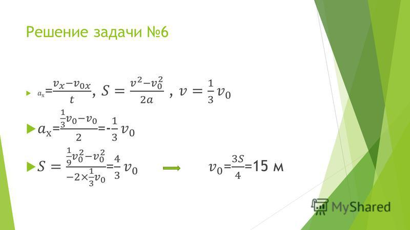 Решение задачи 6