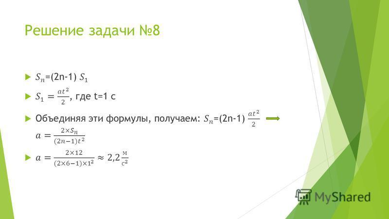 Решение задачи 8