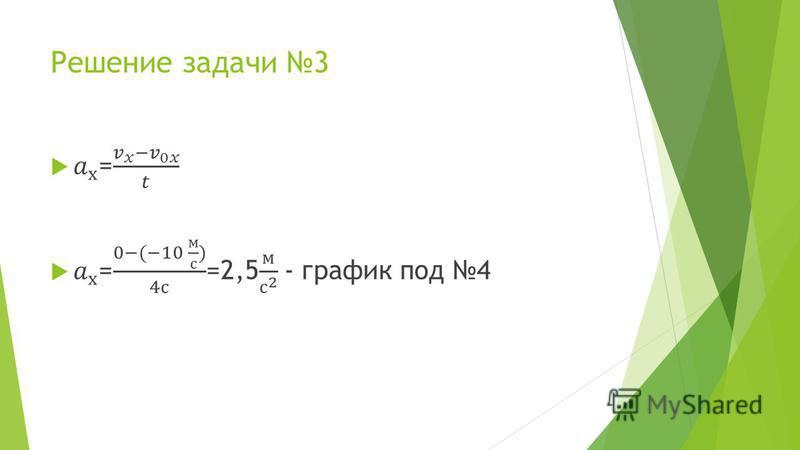 Решение задачи 3