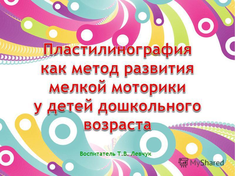 Воспитатель Т.В. Левчук