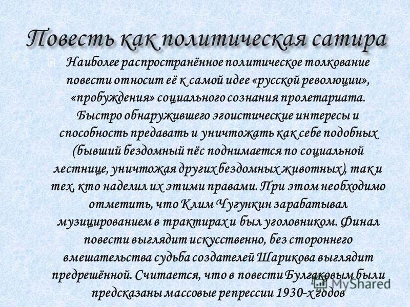 Наиболее распространённое политическое толкование повести относит её к самой идее «русской революции», «пробуждения» социального сознания пролетариата. Быстро обнаружившего эгоистические интересы и способность предавать и уничтожать как себе подобных