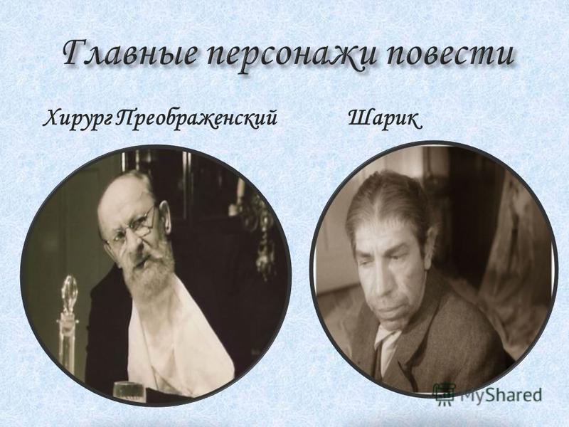 Хирург Преображенский Шарик