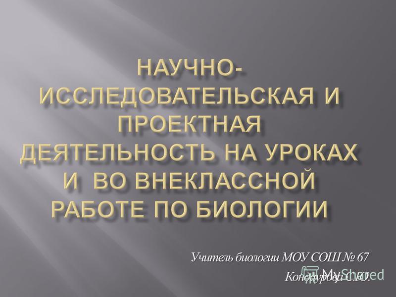 Учитель биологии МОУ СОШ 67 Кондаурова С. Ю. Кондаурова С. Ю.