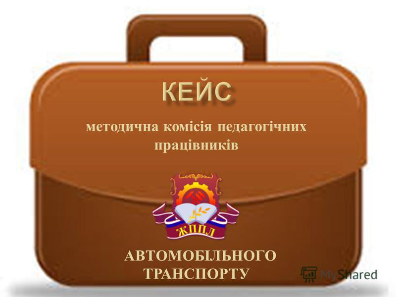 методична комісія педагогічних працівників АВТОМОБІЛЬНОГО ТРАНСПОРТУ