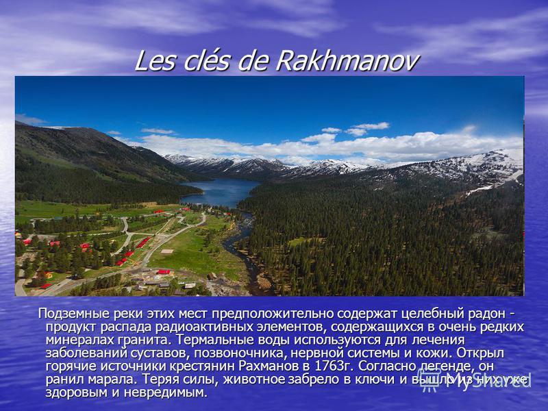 Les clés de Rakhmanov Подземные реки этих мест предположительно содержат целебный радон - продукт распада радиоактивных элементов, содержащихся в очень редких минералах гранита. Термальные воды используются для лечения заболеваний суставов, позвоночн