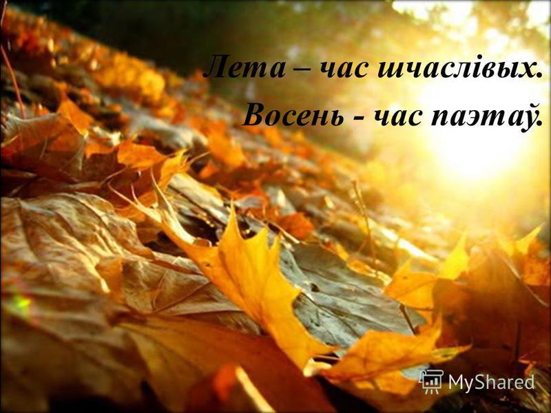 Лета – час шчаслівых. Восень - час паэтаў.