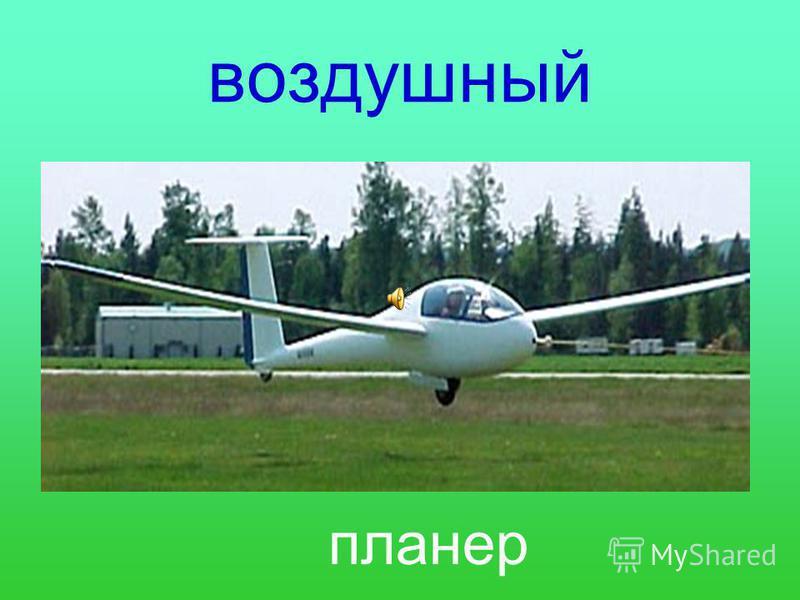 вертолет воздушный