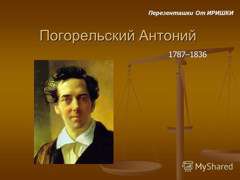 Погорельский Антоний Перезенташки От ИРИШКИ 1787–1836