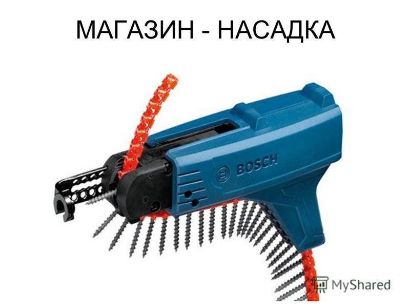 МАГАЗИН - НАСАДКА