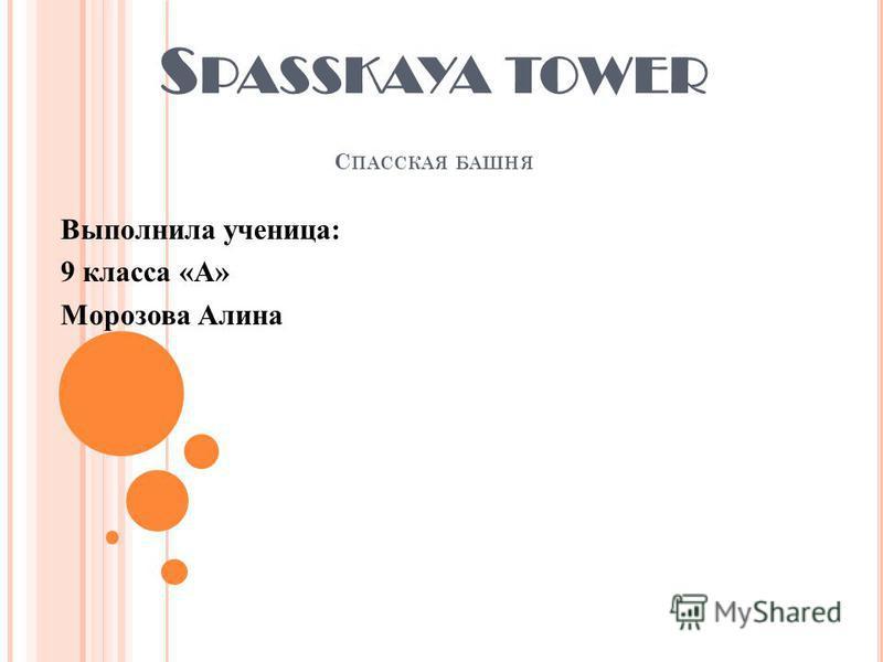 S PASSKAYA TOWER С ПАССКАЯ БАШНЯ Выполнила ученица: 9 класса «А» Морозова Алина