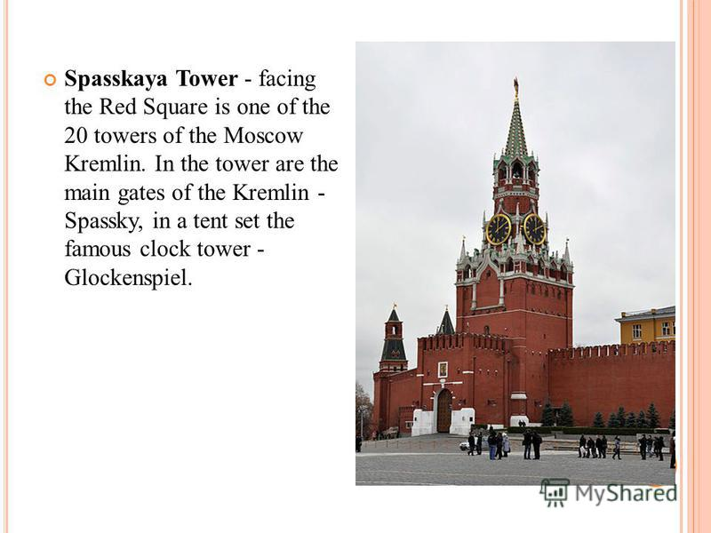 Spasskaya Tower - facing the Red Square is one of the 20 towers of the Moscow Kremlin. In the tower are the main gates of the Kremlin - Spassky, in a tent set the famous clock tower - Glockenspiel.