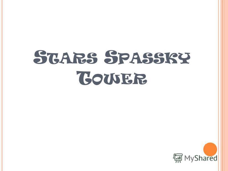 S TARS S PASSKY T OWER