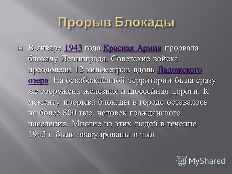 В январе 1943 года Красная Армия прорвала блокаду Ленинграда. Советские войска преодолели 12 километров вдоль Ладожского озера. На освобождённой территории была сразу же сооружена железная и шоссейная дороги. К моменту прорыва блокады в городе остава