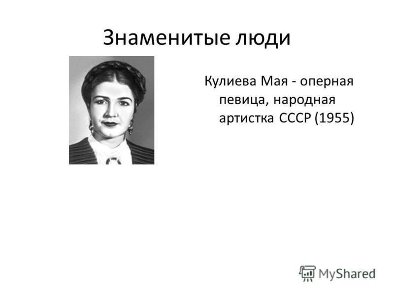 Знаменитые люди Кулиева Мая - оперная певица, народная артистка СССР (1955)