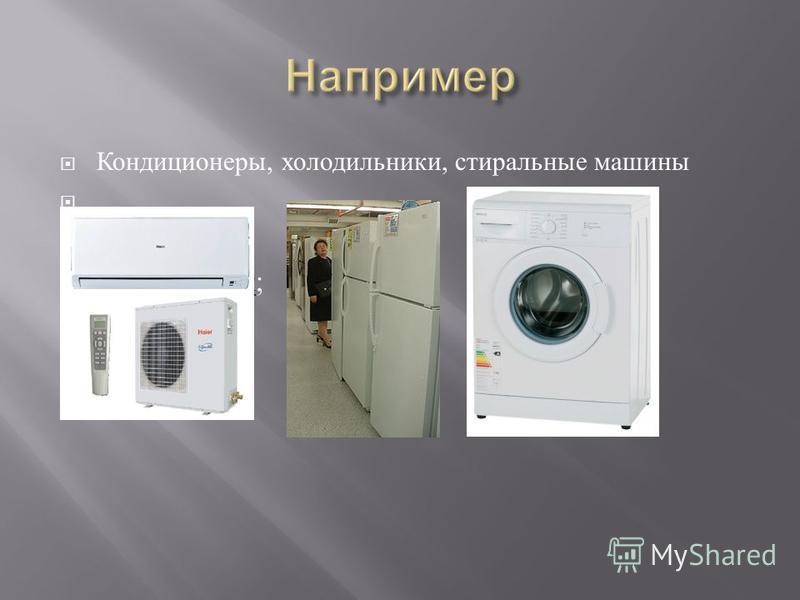 Кондиционеры, холодильники, стиральные машины холодильник ; иииииии холодильник