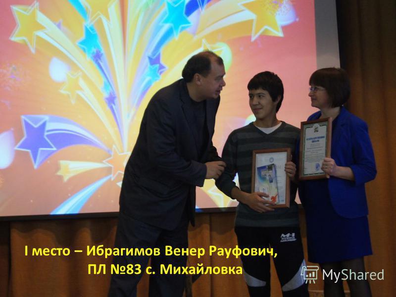 I место – Ибрагимов Венер Рауфович, ПЛ 83 с. Михайловка