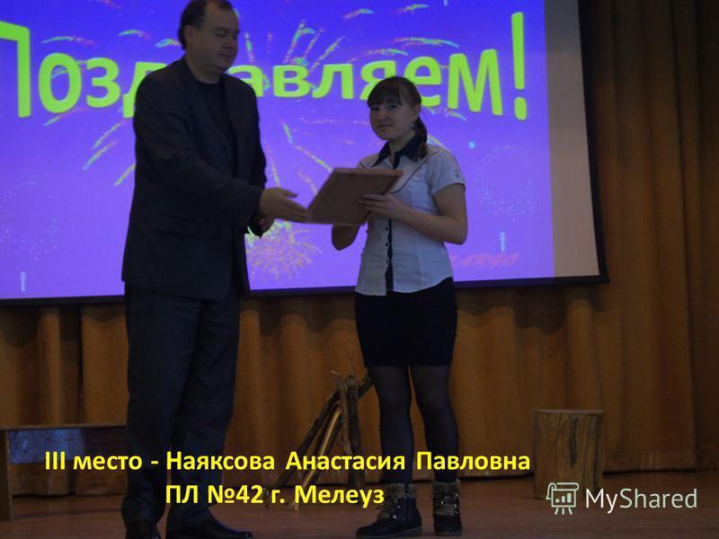III место - Наяксова Анастасия Павловна ПЛ 42 г. Мелеуз