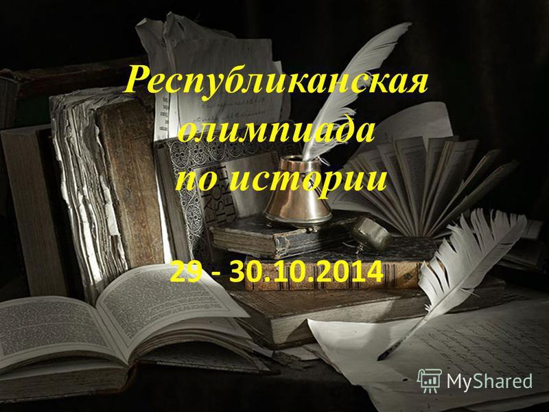 Республиканская олимпиада по истории 29 - 30.10.2014