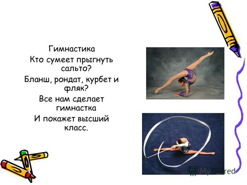 Есть много разных видов спорта: Футбол, гимнастика, хоккей… О них расскажем очень просто. Спешите выбрать поскорей.
