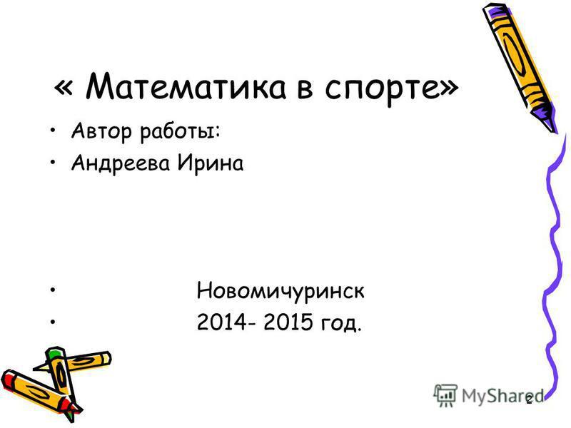 Россия, Новомичуринск, Рязанская область, Пронский район МОУ НСОШ 2 « Математика в спорте»