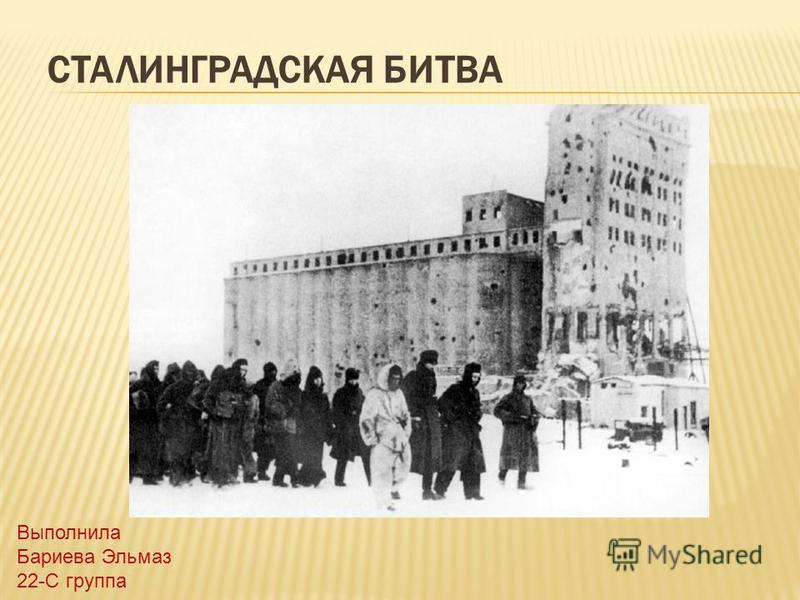 Выполнила Бариева Эльмаз 22-С группа