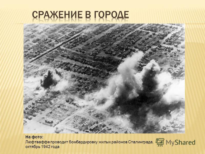 На фото: Люфтваффе проводит бомбардировку жилых районов Сталинграда, октябрь 1942 года