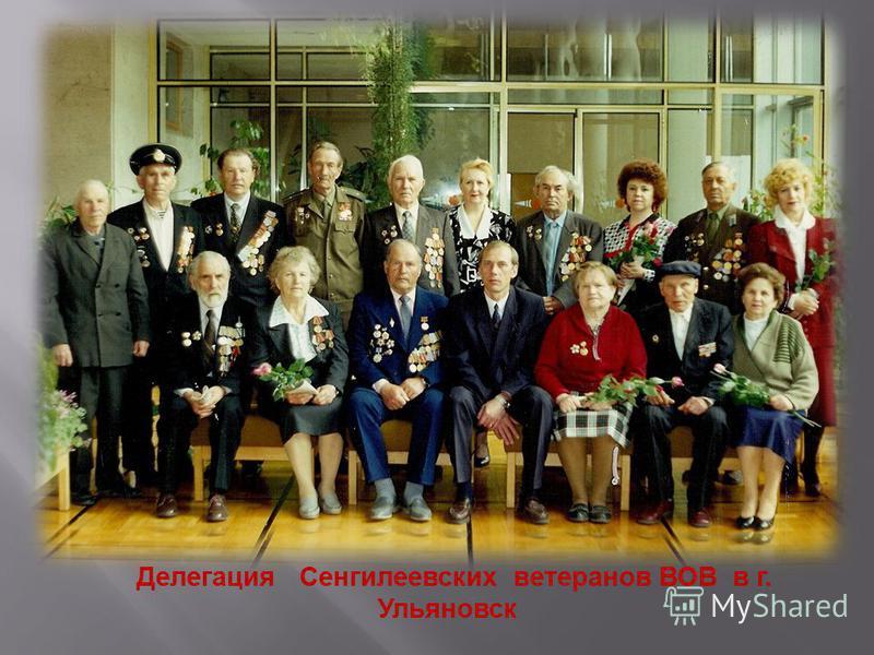 Делегация Сенгилеевских ветеранов ВОВ в г. Ульяновск