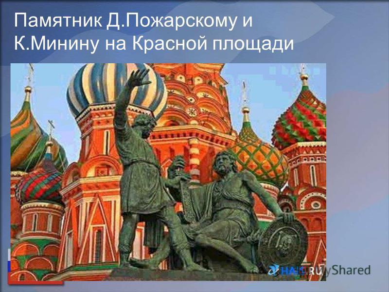 Памятник Д.Пожарскому и К.Минину на Красной площади