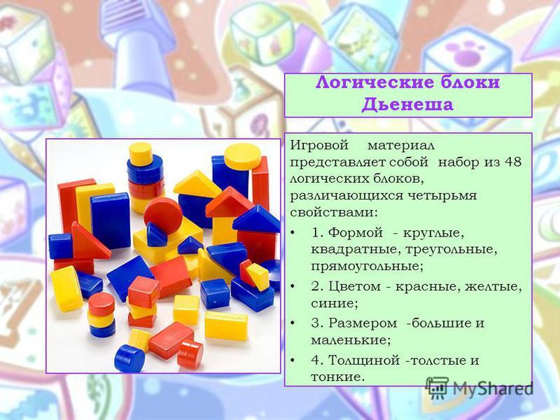 Логические блоки Дьенеша Игровой материал представляет собой набор из 48 логических блоков, различающихся четырьмя свойствами: 1. Формой - круглые, квадратные, треугольные, прямоугольные; 2. Цветом - красные, желтые, синие; 3. Размером -большие и мал