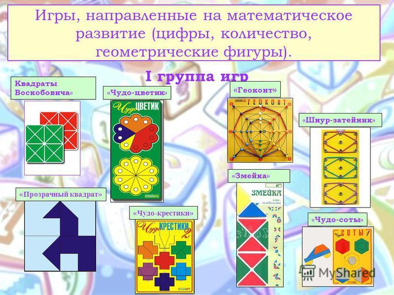 Игры, направленные на математическое развитие (цифры, количество, геометрические фигуры). I группа игр Квадраты Воскобовича» «Змейка» «Чудо-крестики» «Чудо-соты» «Шнур-затейник» «Прозрачный квадрат» «Чудо-цветик» « Геоконт »
