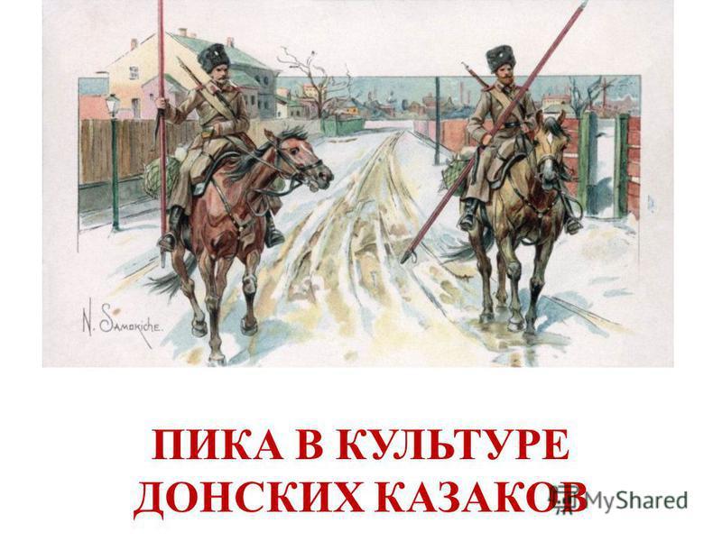 ПИКА В КУЛЬТУРЕ ДОНСКИХ КАЗАКОВ