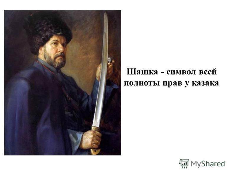 Шашка - символ всей полноты прав у казака