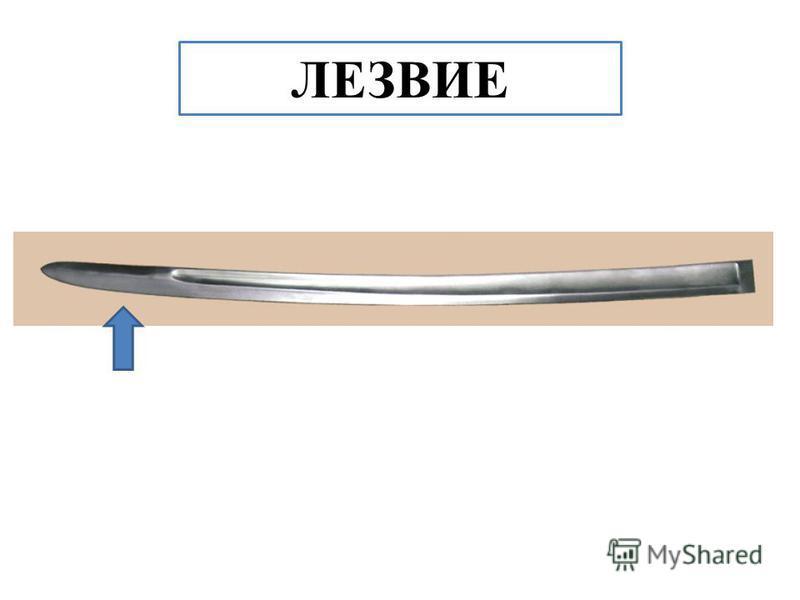 ЛЕЗВИЕ