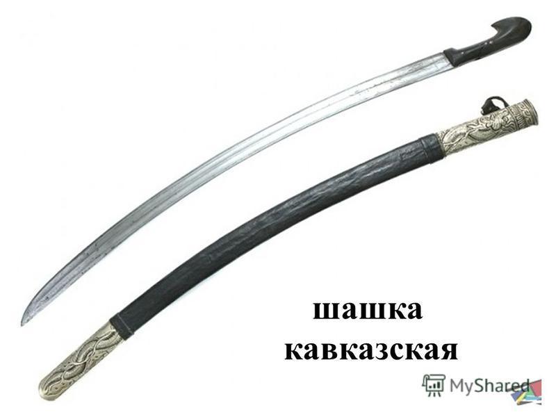 шашка кавказская